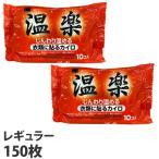 『賞味期限:22.12.31』オカモト 貼るカイロ 温楽 レギュラー 10P×15袋