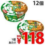 『賞味期限:21.03.08』 東洋水産 マルちゃん 緑のたぬき天そば ぶ厚い特製天ぷら入り 105g×12個