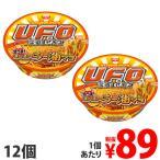 『賞味期限:21.02.21』 日清食品 焼きそばU.F.O. 濃い濃いラー油マヨ付き醤油まぜそば 113g×12個