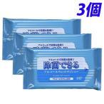 前谷紙工業 除菌できるウェットティッシュ 10枚×3P ウ-7 アルコール 除菌 除菌シート ウイルス対策 携帯 持ち運び 外出 手拭き おでかけ