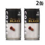 神戸居留地 ブラックコーヒー 185g×2缶セット