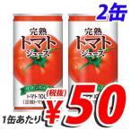 ショッピングトマトジュース 神戸居留地 トマトジュース 185g×2缶セット(2缶で100円税抜)