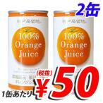よろずやマルシェ(キラット)提供 食品・ドリンク・酒通販専門店ランキング12位 神戸居留地 オレンジ100% 185g×2缶セット