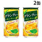 サンガリア 紅茶姫レモンティー 190g×2缶