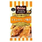 ハウス食品 スパイスクッキング チキンのハーブ焼き 9.6g