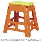 折りたたみ式踏み台『クラフタースツールL』高さ39cm(オレンジ)