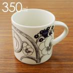 ARABIA アラビア Paratiisi Black ブラック パラティッシ マグ マグカップ 350ml コップ コーヒーカップ 食器 洋食器 おしゃれ かわいい 北欧 磁器