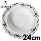 ロールストランド(Rorstrand) スンドボーン(Sundborn) ディーププレート 24cm