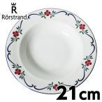 ロールストランド(Rorstrand) スンドボーン(Sundborn) ディーププレート 21cm