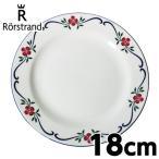 ロールストランド(Rorstrand) スンドボーン(Sundborn) プレート 18cm