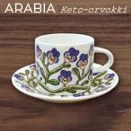 Arabia アラビア ケトオルヴォッキ カップ&ソーサー