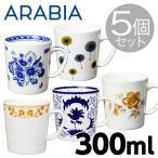 Arabia アラビア Finland 100 mugs フィンランド100 マグカップ 300ml 1914-1954 5個セット