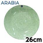 ARABIA アラビア 24h Avec アベック プレート 26cm グリーン お皿 皿 食器 洋食器 和食 平皿 おしゃれ かわいい 北欧 磁器 円形