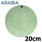 ARABIA アラビア 24h Avec アベック プレート 20cm グリーン お皿 皿 食器 洋食器 和食 平皿 おしゃれ かわいい 北欧 磁器 円形