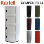 Kartell カルテル チェスト コンポニビリ4 COMPONIBILI 4 4985 4段 収納ケース ラウンドチェスト インテリア 家具 北欧『送料無料(一部地域除く)』