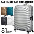 ショッピングサムソナイト サムソナイト ライトショック スピナー 81cm Samsonite Lite-Shock Spinner 124L
