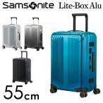 『期間限定ポイント10倍』 サムソナイト ライトボックス アル スピナー 55cm Samsonite Lite Box Alu Spinner 40L