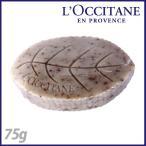 ロクシタン ヴァーベナ リーフソープ 75g / L'OCCITANE