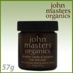 ジョンマスターオーガニック バーボン バニラ&タンジェリン ヘアテクスチャライザー 57g