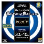 日立 きらりUV 3波長形蛍光ランプ 環形蛍光灯 30形+40形入 FCL30・40EDKFV 2P