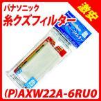 『売切れ御免』パナソニック 糸クズフィルター  (P)AXW22A-6RU0(パナソニック製洗濯機用)