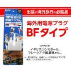 『海外旅行で大活躍』 海外用電源プラグ BFタイプ