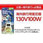 『売切れ御免』 『海外旅行で大活躍』 海外旅行用 変圧器130V100W