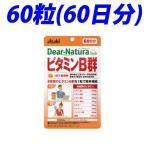 ディアナチュラ 『ビタミンB群』 60粒(60日分)