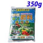 有機で安心肥料 350g