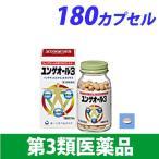『第3類医薬品』ユンゲオール3 180カプセル『取寄品』