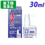 『第3類医薬品』浅田飴AZのどスプレーS 30ml