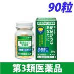 『第3類医薬品』ポポンVL整腸薬 90錠