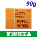 『第3類医薬品』コーフル 90g『取寄品』