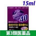 『第3類医薬品』スタディー40 15ml