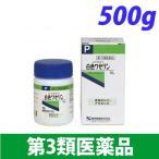 『第3類医薬品』健栄製薬 白色ワセリン 500g
