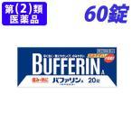 『第(2)類医薬品』バファリンA 60錠『取寄品』