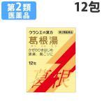 『第2類医薬品』葛根湯エキス顆粒S「クラシエ」 12包