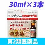 『第2類医薬品』コルゲンコーワ液体かぜ薬 30ml×3本