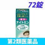 『第2類医薬品』漢方ナイトミン 72錠『取寄品』