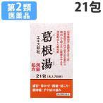 『第2類医薬品』阪本漢法の葛根湯エキス顆粒 21包