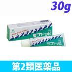 『第2類医薬品』ラブトッピ 30g