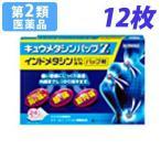 【第2類医薬品】キュウメタシンパップZ 12枚 第二類医薬品