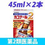 『第2類医薬品』カコナール2 45ml×2本