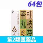 『第2類医薬品』ツムラ漢方桂枝茯苓丸料エキス顆粒A 64包