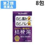 『第2類医薬品』ツムラ漢方桔梗湯エキス顆粒 8包
