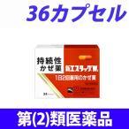 『第(2)類医薬品』新エスタック W 36カプセル