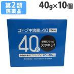 『第2類医薬品』コトブキ浣腸40 40g×10個入り