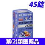『第(2)類医薬品』ベンザブロックIPプラス錠 45錠『取寄品』