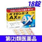 『第(2)類医薬品』パブロンエースAX錠 18錠