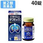 『第2類医薬品』 ダスモックb 40錠